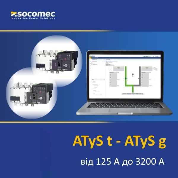 Готові пристрої АВР Socomec ATyS T та ATyS G