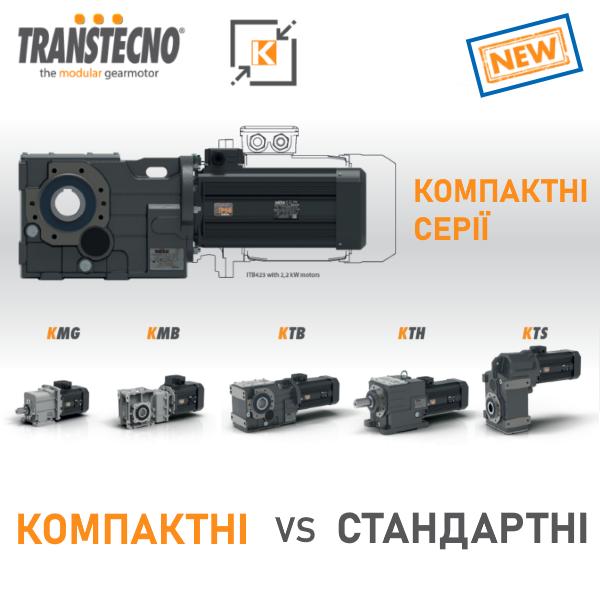 Компактні серії мотор-редукторів Transtecno