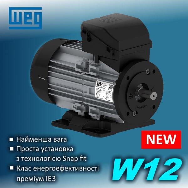 Новий легкий та універсальний електродвигун WEG W12