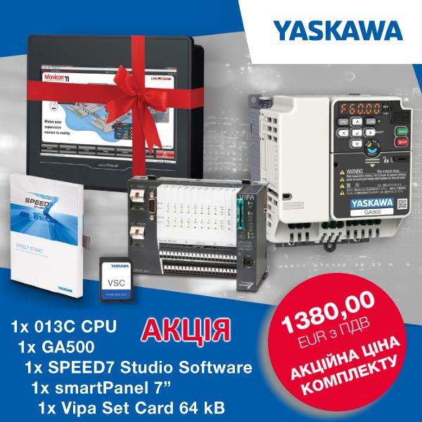 Акційна пропозиція на комплект обладнання від YASKAWA