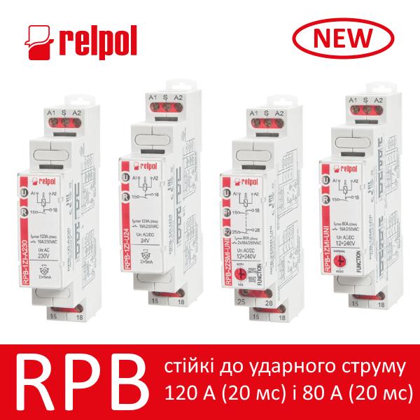 Нові імпульсні бістабільні реле серії RPB