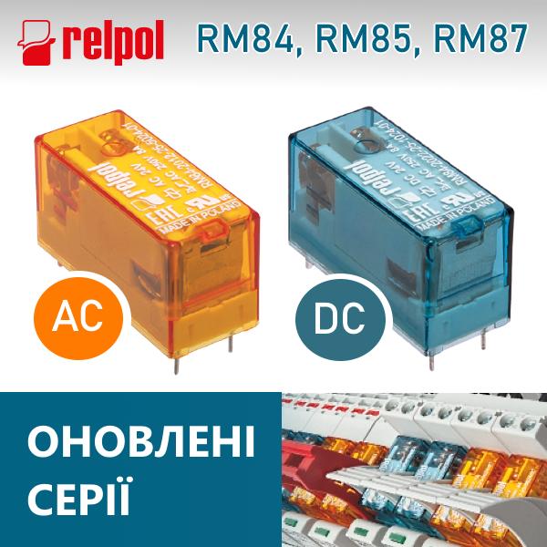Оновлені серії реле RM84, RM85 і RM87