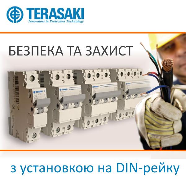 Модульні автоматичні вимикачі Terasaki