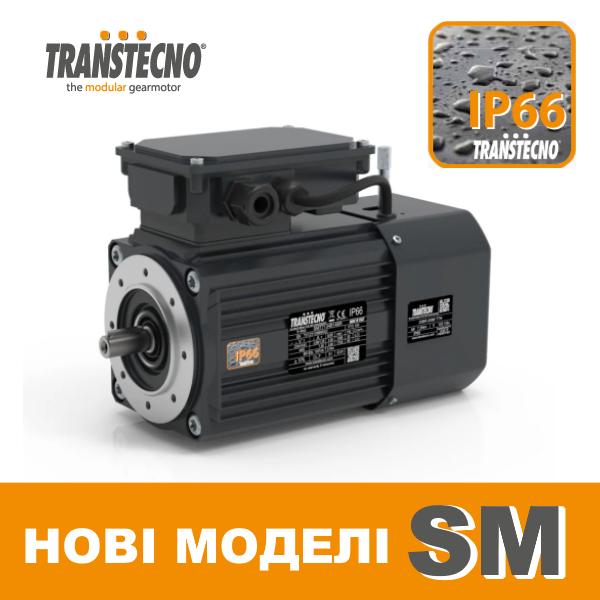 Нові самогальмуючі електродвигуни Transtecno серії SM