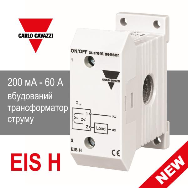 Нове реле контролю струму Carlo Gavazzi серії EIS H