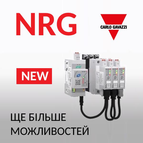 Цифрові твердотільні реле NRG з фазовим кутом та плавним перемиканням пуску