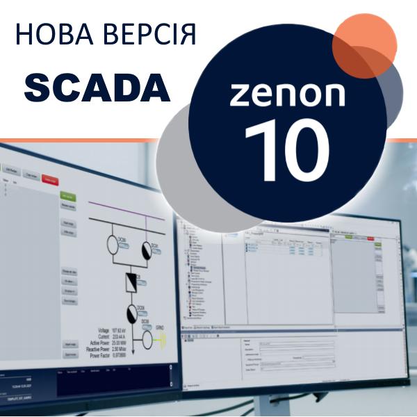 Нова версія SCADA Zenon 10
