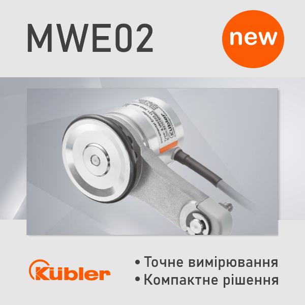 Нова компактна та гнучка система вимірювальних коліс Kübler MWE02