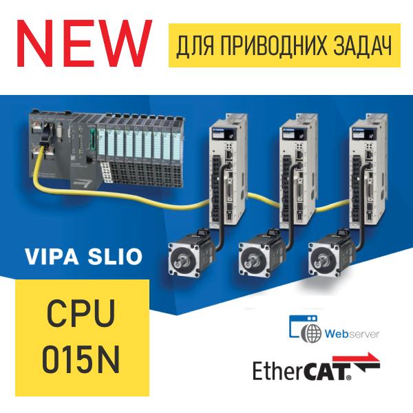 Контролер для керування рухом SLIO CPU 015N