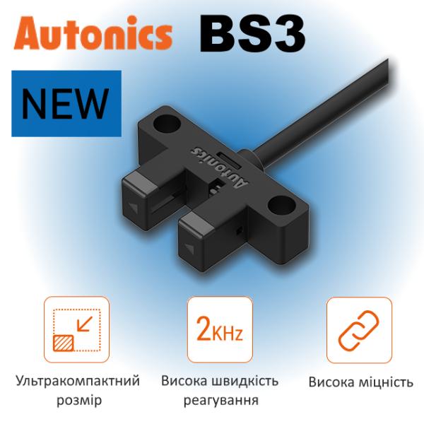 Нові мініатюрні фотодатчики Autonics серії BS3