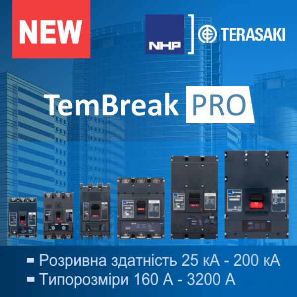 Нові автоматичні вимикачі TemBreak Pro
