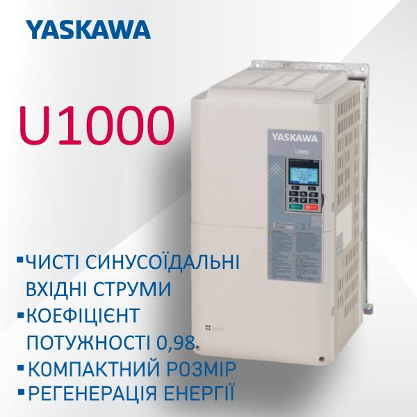 Привід змінного струму U1000 з технологією матричного перетворювача